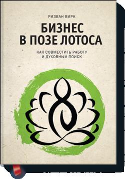 Бизнес в позе лотоса книга Ризван Вирк