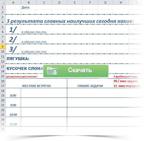 скачать файл планирование дел на день для компьютера